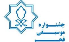 فراخوان جایزه«موسیقی و رسانه» به عنوان بخش جنبی جشنواره موسیقی فجر