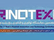 نامنویسی 730 طرح فناورانه برای حضور در رینوتکس هفتم/ مهلت ثبتنام تا پایان مهر ماه