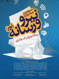 سومین جشنوارهی نیرو و رسانه برگزار میشود
